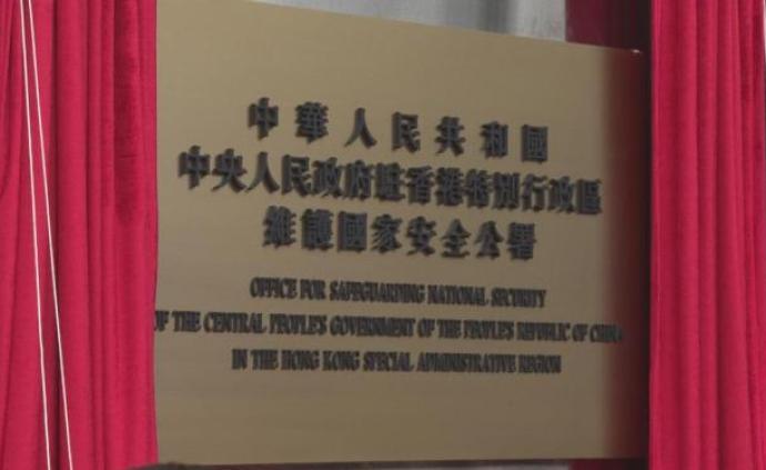 人民日报海外版聚焦驻港国安公署揭牌:香港安全的使者