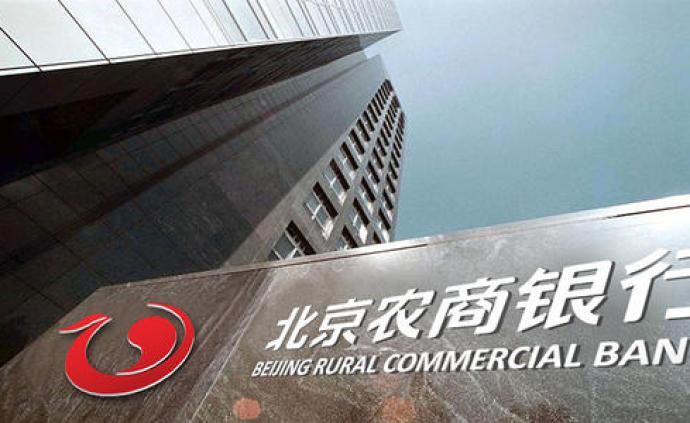 北京基础设施投资公司受让北京农商银行10.6亿股股份获批