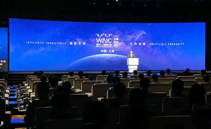 视频直播丨2020世界人工智能大会云端峰会开幕式