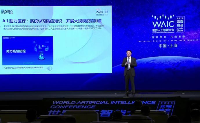 劉慶峰:借助AI六小時內電話隨訪百萬人