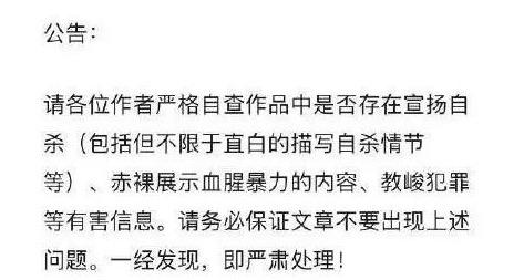 """近日,""""晋江禁止创作中出现自杀情节""""的消息在网络上流传,一时引起不少网络作家的恐慌。"""