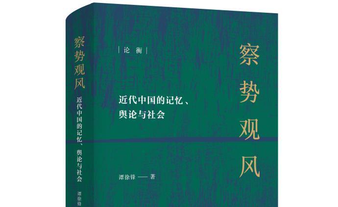 从记忆与舆论理解近代中国
