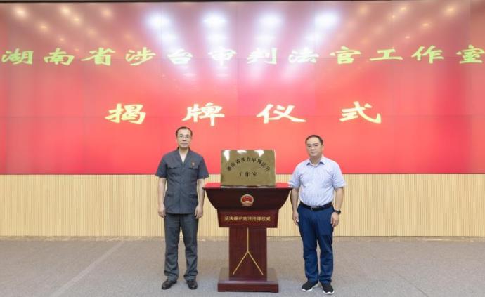 湖南成立涉台审判法官工作室:以公开透明促平等保护