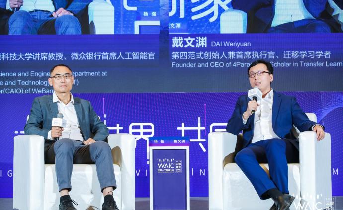 第四范式创始人戴文渊:人工智能发展面临三个挑战