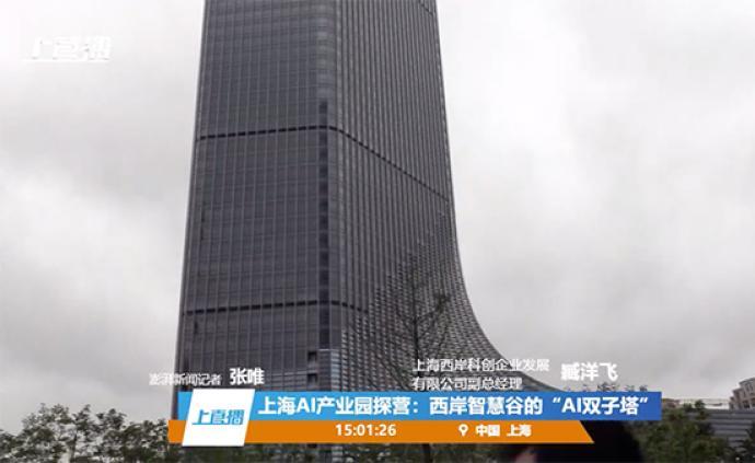 上海AI产业园走访手记 尝鲜体验西岸智慧谷的AI双子塔