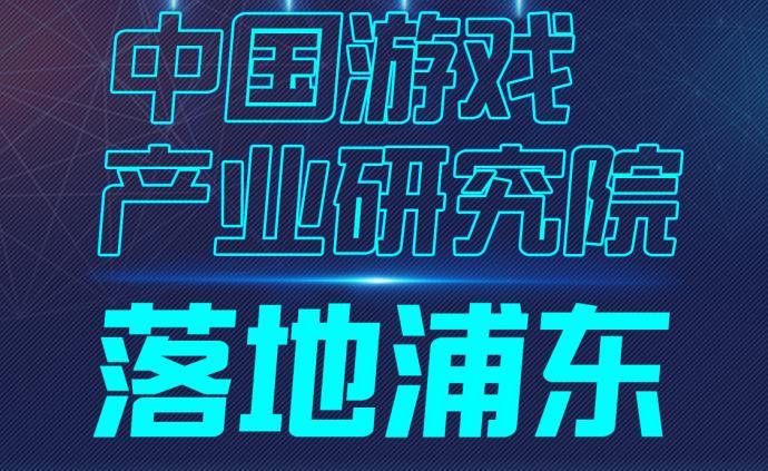 游戏产业研究院助力上海,目标全球电竞之都、游戏创新之城