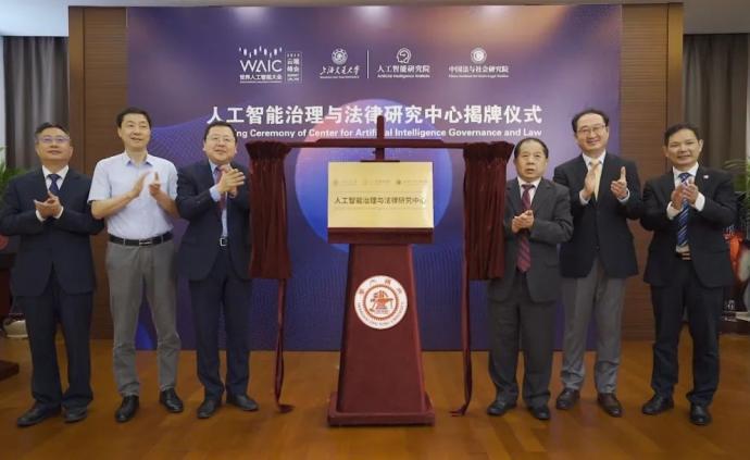 """""""人工智能治理与法律研究中心""""在上海正式揭牌"""
