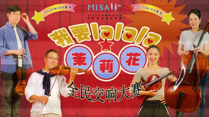 """无门槛""""全民交响"""",上海夏季音乐节邀你玩转《茉莉花》"""