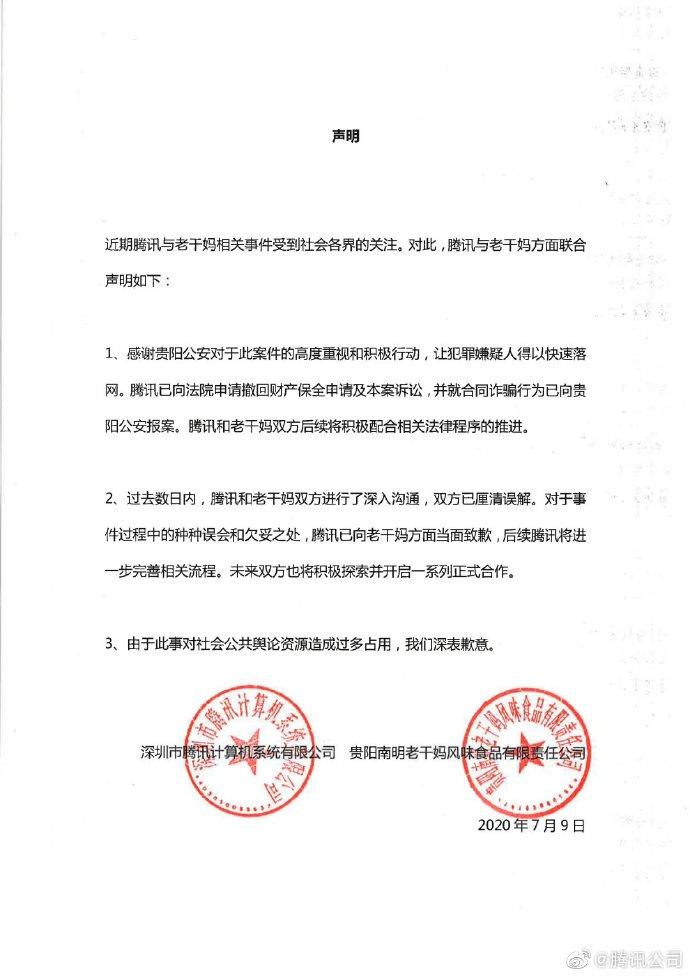 騰訊老干媽訴訟事件門終結:已撤銷訴訟并當面致歉