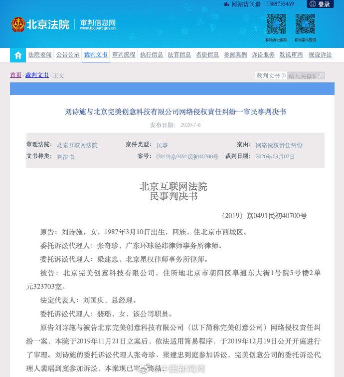 伊能静刘诗诗等诉更美App一审判决:更美App共赔33.1万