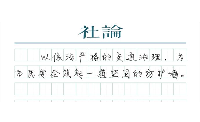 """【社论】交通执法""""管车""""更要""""管人"""""""