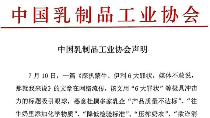 中国乳制品工业协会否认蒙牛、伊利等企业左右国家标准