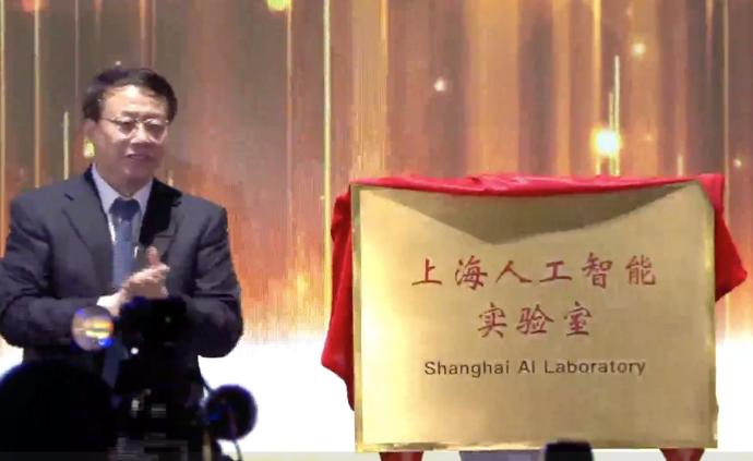 上海市委副书记、代市长龚正为上海人工智能实验室揭牌