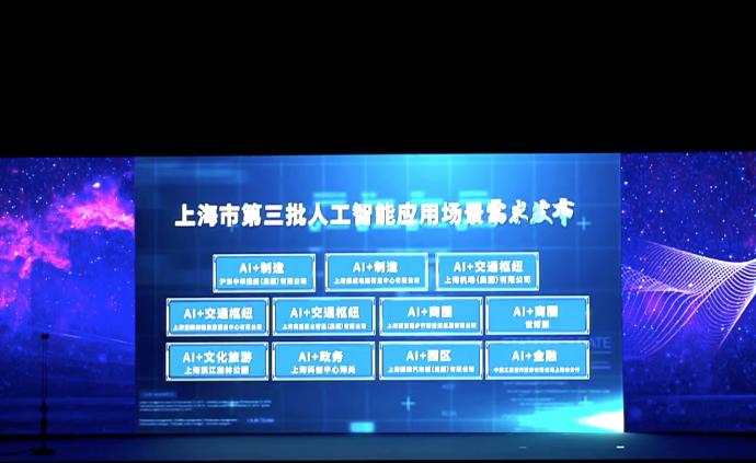 上海市第三批11个人工智能应用场景需求正式发布