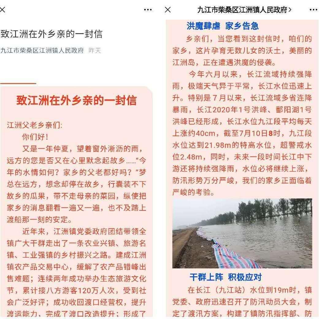 江洲镇致在外乡亲的信。