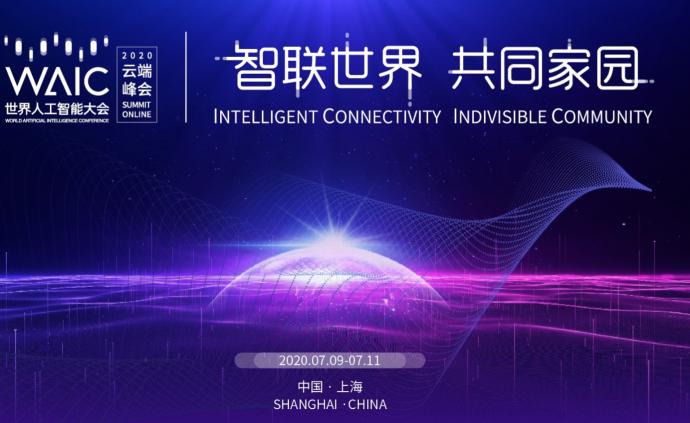 1.15亿人次云端参会,世界人工智能大会发邀请:明年再约
