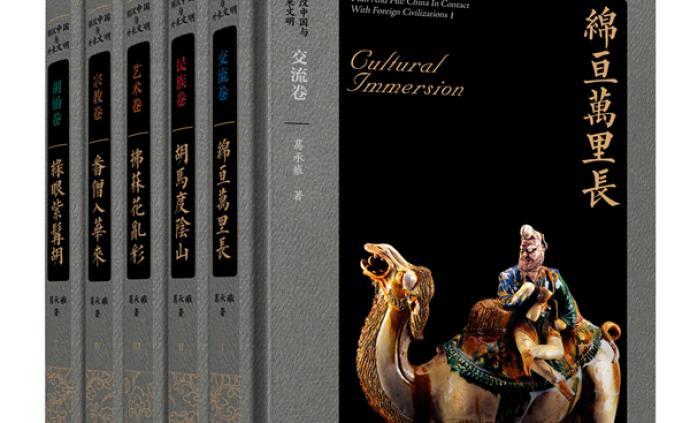 《胡汉中国与外来文明》:汉唐中华文明与外来文明的交流互动