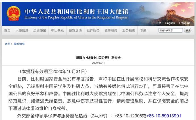 驻比利时使馆提醒:在比中国公民务必注意个人安全