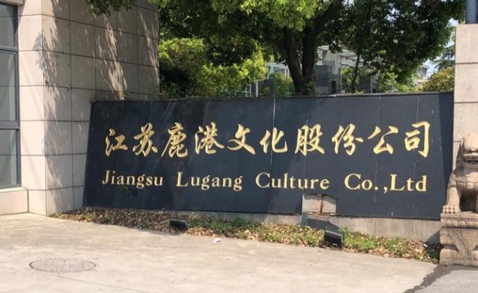 浙江文投拟6亿元入主鹿港文化,实控人变更为浙江省财政厅