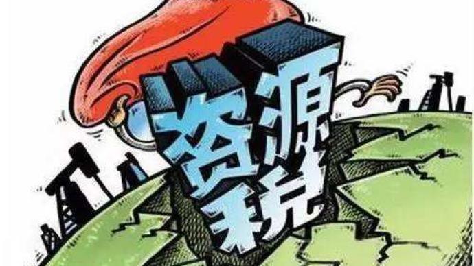 税务总局征求资源税征管意见,首部资源税法9月1日开始实施