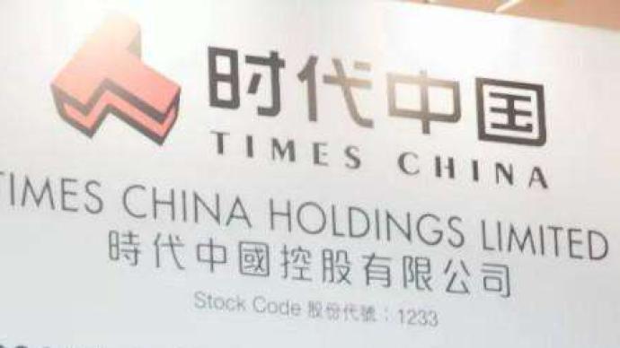 时代中国:43岁首席财务官黄永年退任,履职仅一年时间