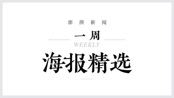 上新|澎湃海報周選發布