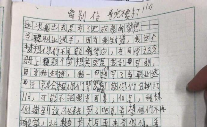 12歲男孩想當電競職業選手,遭家人反對后竟離家出走