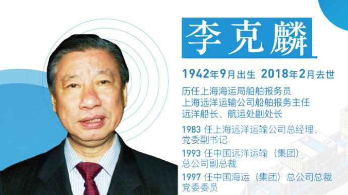 向海而興|李克麟:上海港到美國航線剛開通時,每年虧幾億元