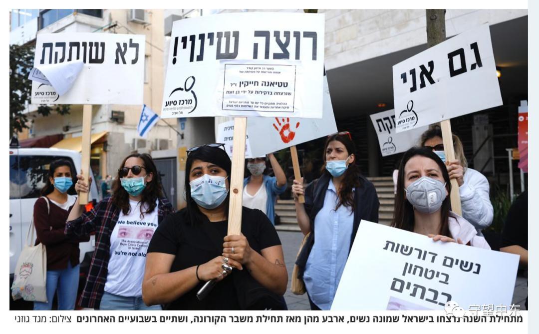 """在街头抗议的以色列女性 """"守望中东""""微信公号 图"""