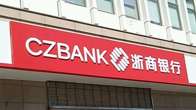 浙商銀行正式提拔兩名行長助理為副行長