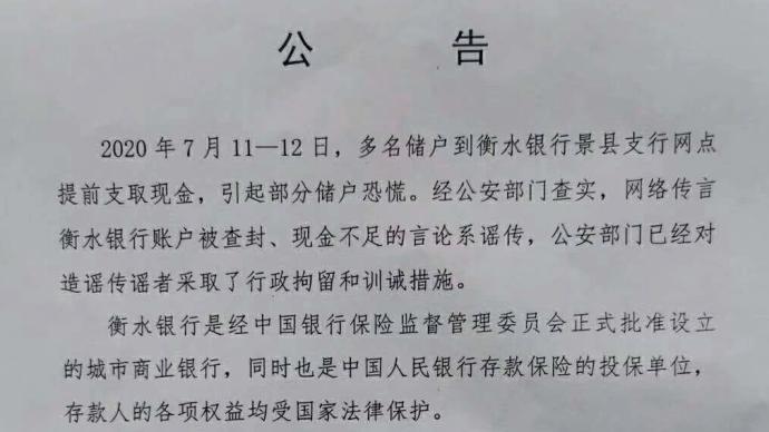 """河北景縣兩位網民臆造散布""""衡水某銀行賬戶被封""""被行拘5日"""