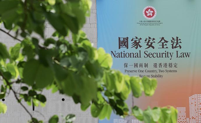 《中華人民共和國香港特別行政區維護國家安全法》單行本出版