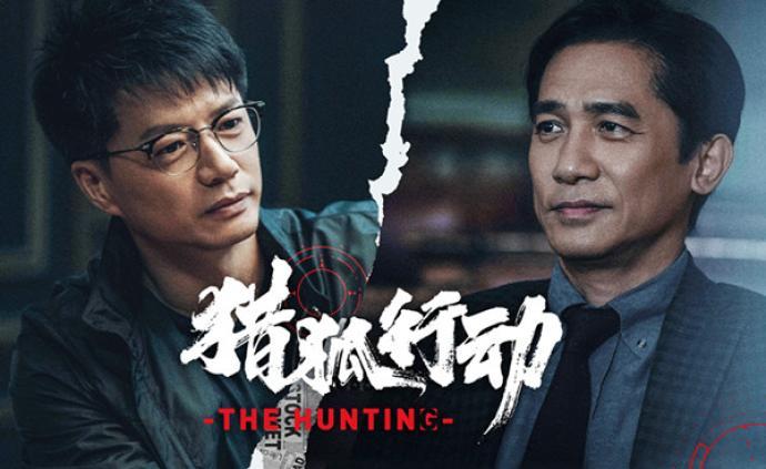 梁朝偉、段奕宏同框對決,電影《獵狐行動》明年公映
