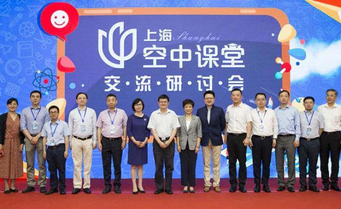 """上海市教委攜手SMG打造""""空中課堂""""在線教育新模式"""