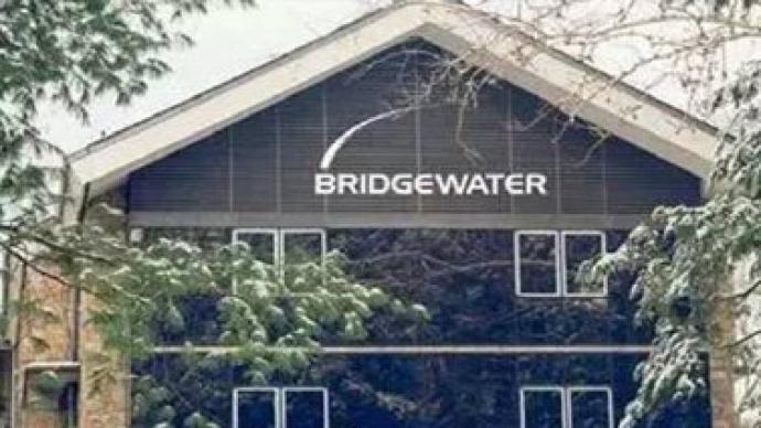 最大對沖基金橋水被裁定偽造證據,誣陷前雇員竊取商業機密