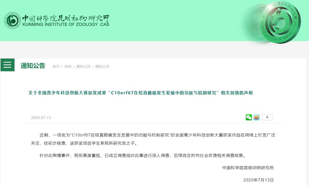 中国科学院昆明动物研究所官网 图