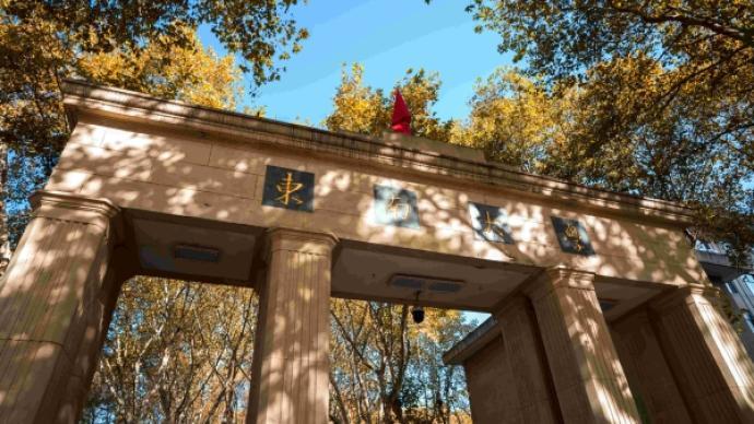 東南大學通知學生線上學習一學年引爭議,校方:通知已撤回
