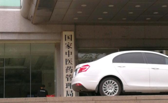 社科院原副院长李慎明等人建议:国家中医药管理局升格为总局