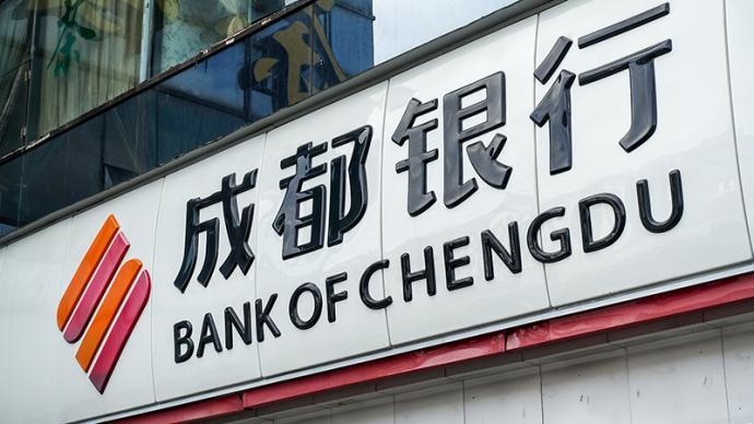 成都銀行擬發起設立金融租賃公司,注冊資本不超過20億元