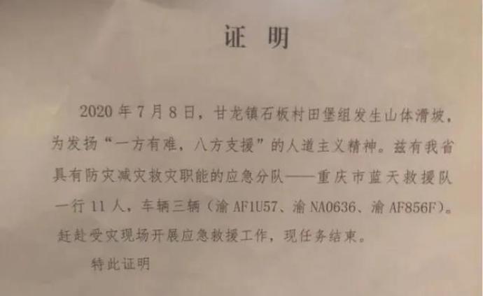 """重慶交通局回應""""救援隊返程被收過路費"""":應急局認定后退還"""