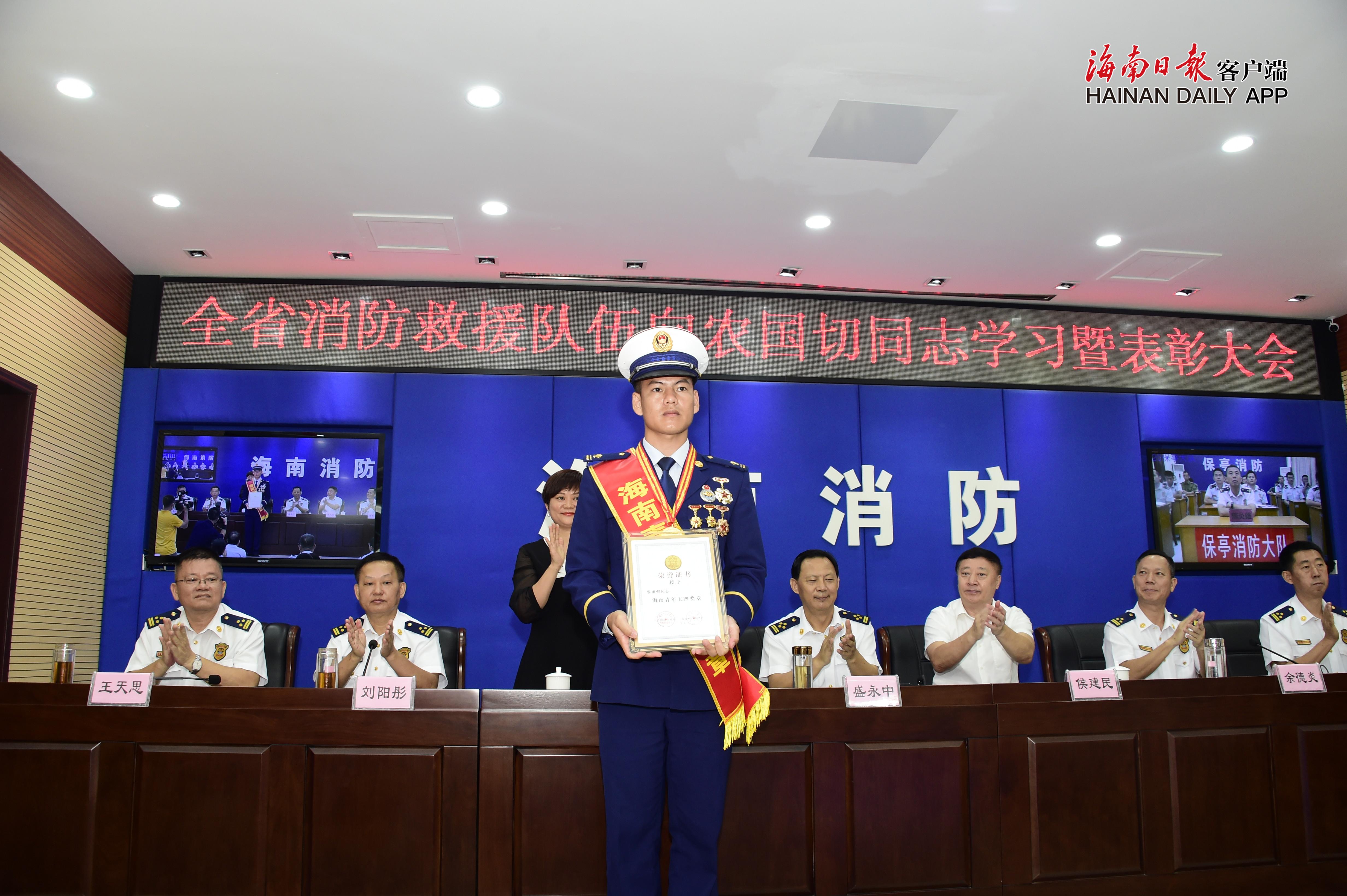 """农国切被授予""""海南青年五四奖章"""""""