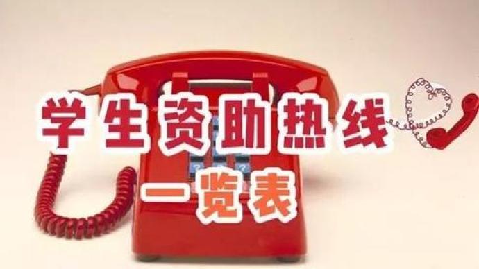 2020年高校學生資助熱線電話全面開通