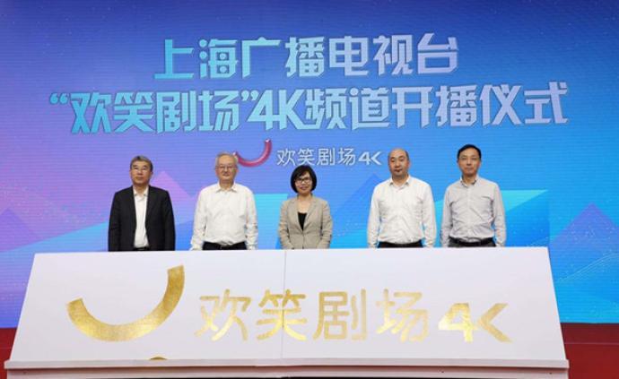 上海首個4K超高清頻道——歡笑劇場頻道,今天正式開播