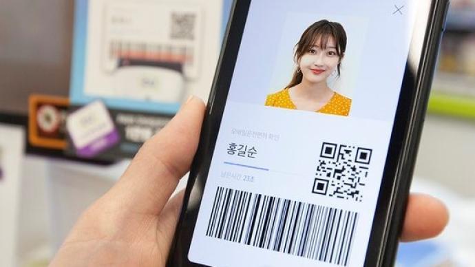 韓國啟用基于區塊鏈技術的電子駕照,還可用于便利店驗證年齡