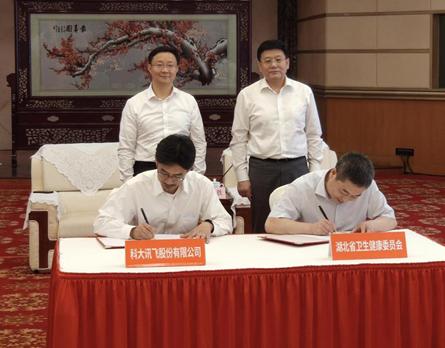 湖北省卫健委党构成员、副主任涂远超与科大讯飞集团副总裁、医疗BU总经理陶晓东代外两边签定配相符制定。