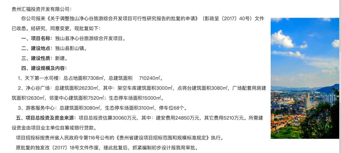 《关于调整独山县净心谷旅游综合开发项目可行性研究报告的批复》2017年