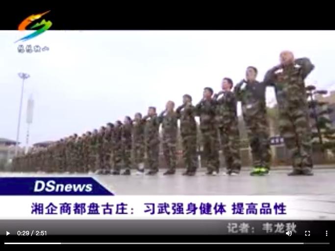 盘古庄内组织企业老板进行武术训练