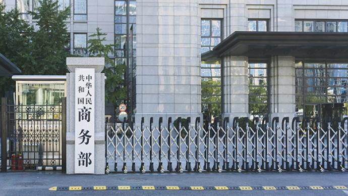 商務部:6月中國吸收外資同比增長7.1%