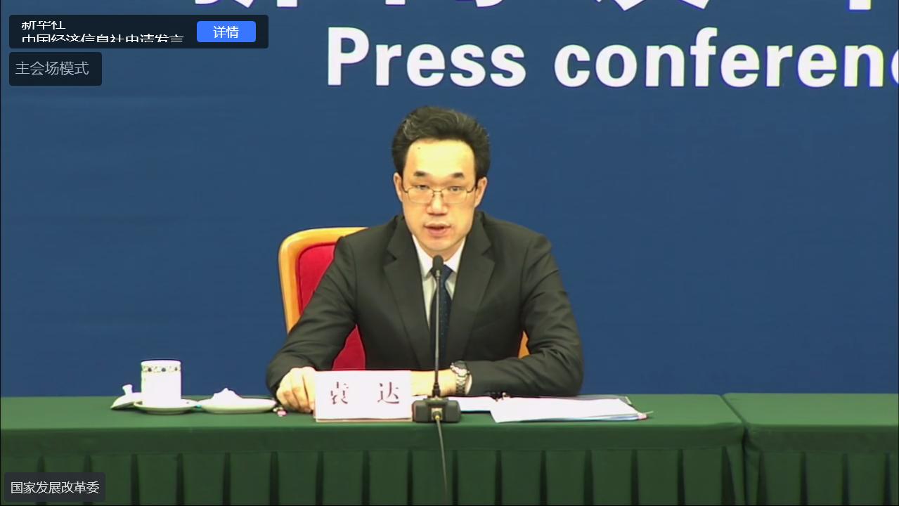 国家发改委政研室主任兼新闻发言人袁达。