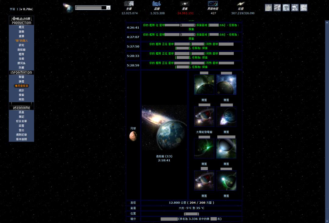 2007年Ogame开设中文服务器开始为国内部分玩家熟知,图为繁体中文版界面。